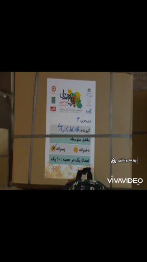 فیلم| پویش توزیع ۱۴۰۰ نوشت افزار در چهارمحال و بختیاری