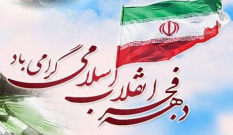 فیلم|عملکرد اداره کل بهزیستی ایلام در دهه مبارک فجر