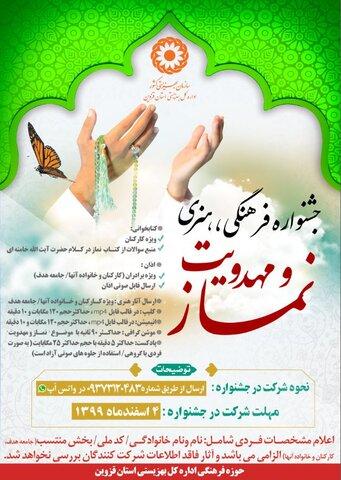 برگزاری جشنوارهفرهنگی و هنری نماز و مهدویت