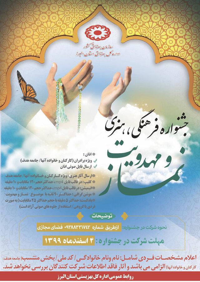 فراخوان جشنواره فرهنگی، هنری با موضوع نماز و مهدویت