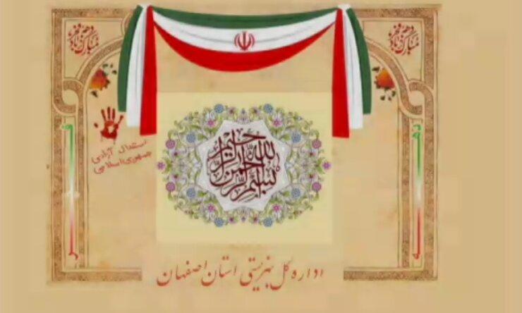 عملکرد بهزیستی استان اصفهان در چهل و دومین سالگرد پیروزی انقلاب اسلامی