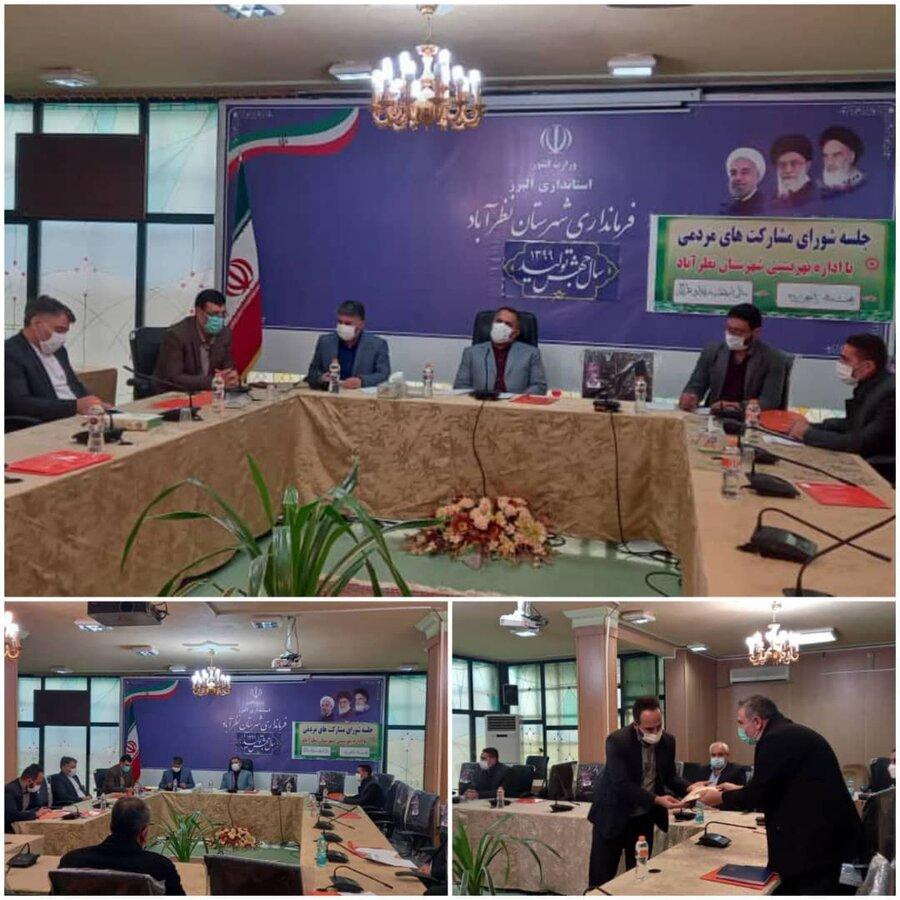 نظرآباد | نخستین جلسه شورای مشارکتهای مردمی شهرستان نظرآباد برگزار شد