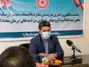 ملارد| گزارش تصویری| نشست علمی و خبری رئیس بهزیستی