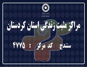 فیلم | مراکز مثبت زندگی در استان کردستان
