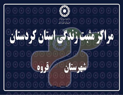 فیلم | مراکز مثبت زندگی در شهرستان قروه