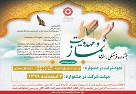 جشنواره فرهنگی و هنری نماز و مهدویت برگزار می شود
