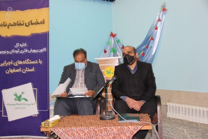 تفاهم نامه همکاری بهزیستی و کانون پرورش فکری کودکان و نوجوانان استان