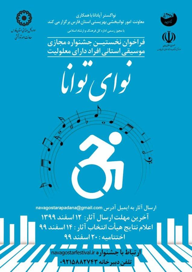 نخستین جشنواره موسیقی مجازی افراد دارای معلولیت