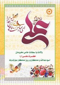 پیام تبریک مدیر کل بهزیستی استان قم بمناسب روز مددکار