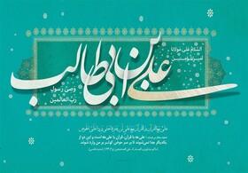 پیام تبریک مدیرکل بهزیستی استان بمناسبت ولادت حضرت علی(ع) ، روز پدر و مددکاران اجتماعی