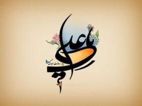 سالروز ولادت امیر مومنان حضرت علی ( ع) مبارک باد