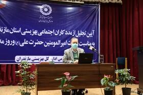 آیین تجلیل از مددکاران اجتماعی بهزیستی استان مازندران برگزارشد