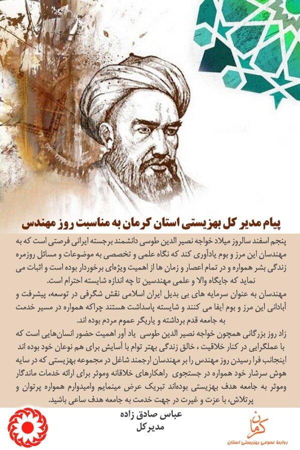 پیام مدیر کل بهزیستی استان کرمان به مناسبت روز مهندس