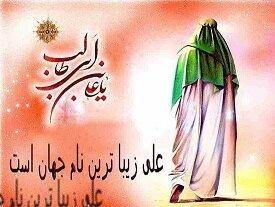 پیام تبریک مدیر کل بهزیستی استان به مناسبت ولادت حضرت علی(ع) و روز مددکار