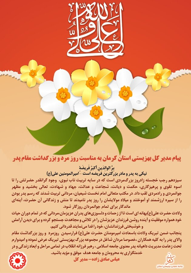 پیام مدیر کل بهزیستی استان کرمان به مناسبت روز مرد و بزرگداشت مقام پدر