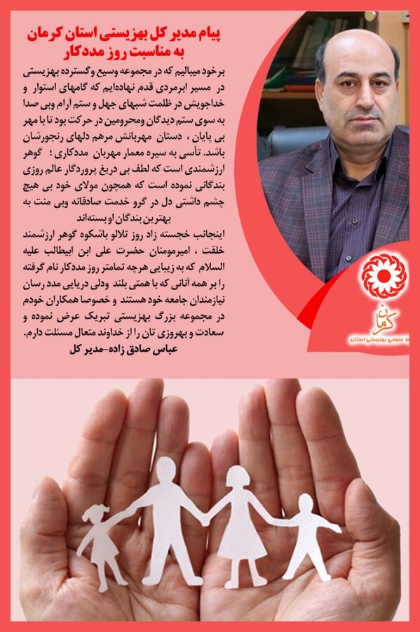 پیام مدیر کل بهزیستی استان کرمان به مناسبت روز مددکار