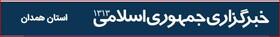 در رسانه| مشارکتهای مردمی بهزیستی استان همدان ۱۱.۶ درصد رشد یافت
