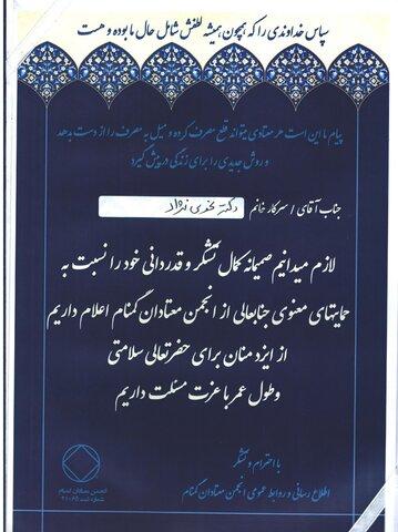 تقدیر انجمن معتادان گمنام ایران از مدیرکل بهزیستی گیلان