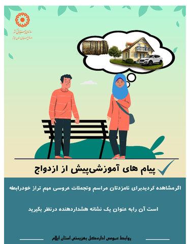 اینفوگرافیک|پیام های آموزشی پیش از ازدواج
