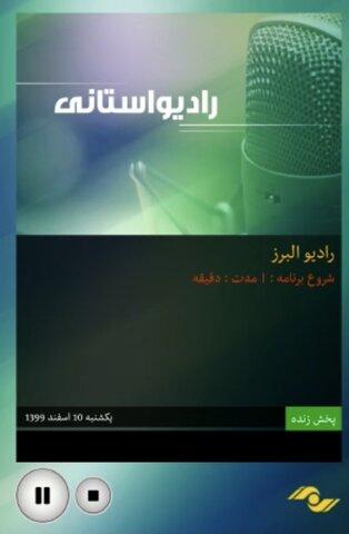 با هم بشنویم | مصاحبه رادیویی معاونین تخصصی بهزیستی استان البرز
