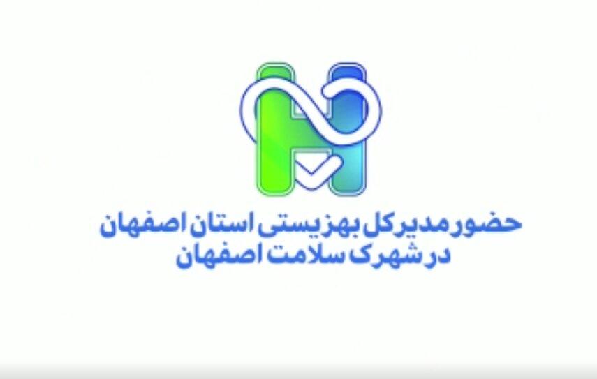 با هم ببینیم| بازدید دکتر ولی اله نصر مدیر کل و جمعی از اعضای شورای معاونین  بهزیستی استان از مجموعه شهرک سلامت اصفهان