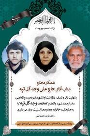 پوستر| تسلیت درگذشت ام الشهید
