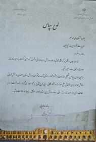 تجلیل از مدیر کل بهزیستی استان اصفهان