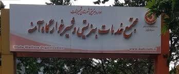 بشنویم| توضیحات سرپرست بهزیستی شهرستان شمیرانات در مورد آتش سوزی شیرخوارگاه آمنه
