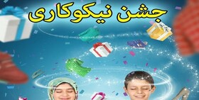 آمادگی بهزیستی برای جلب کمکهای مردمی در آستانه نوروز