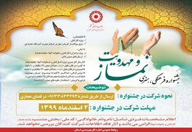 نفرات برتر جشنواره فرهنگی ، هنری نماز و مهدویت مشخص شد