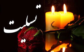 پیام تسلیت مدیرکل بهزیستی استان به مناسبت درگذشت همکار گرامی سرکار خانم اشرف رحمانی