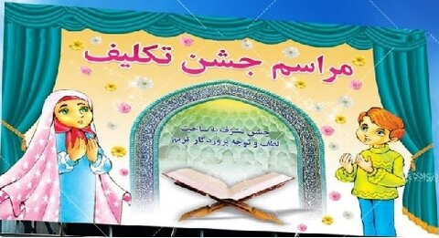 جشن تکلیف، سرفصل بهار عمر است