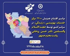 گزارش تصویری | فردا ۴۰ مرکز +زندگی در زنجان افتتاح می شود