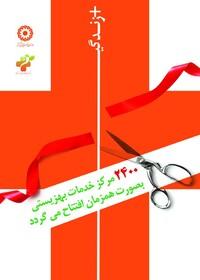 ۴۴ مرکز مثبت زندگی بهزیستی استان اردبیل افتتاح خواهد شد
