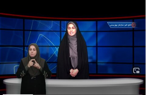 ببینیم| اتاق خبر سازمان بهزیستی هفته دوم اسفند ماه