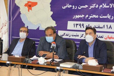 گزارش تصویری| ۹۷ مرکز مثبت زندگی در استان اصفهان افتتاح شد