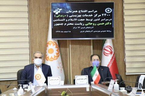 افتتاح ۹۳ مرکز مثبت زندگی در آذربایجان غربی