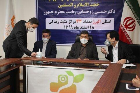گزارش تصویری | آیین افتتاح مراکز مثبت زندگی استان البرز