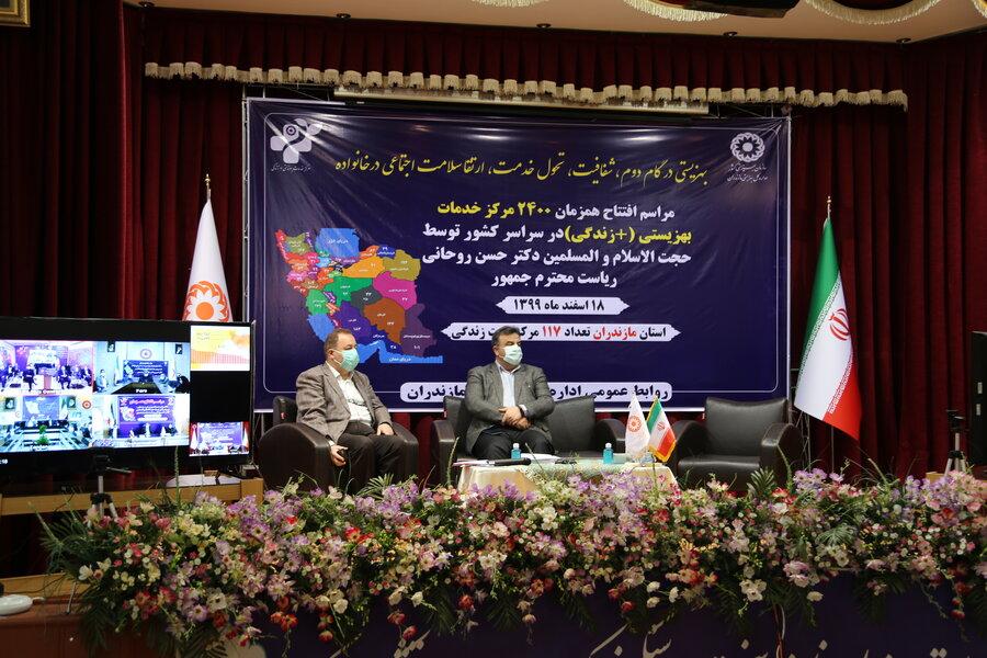 گزارش تصویری ׀ یکصد و هفده مرکز مثبت زندگی همزمان با سراسر کشور در استان مازندران افتتاح شد
