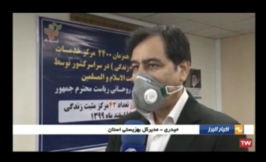 با هم ببینیم   گزارش پخش شده از سیمای استان البرز