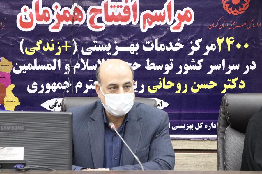 افتتاح مراکز مثبت زندگی استان کرمان