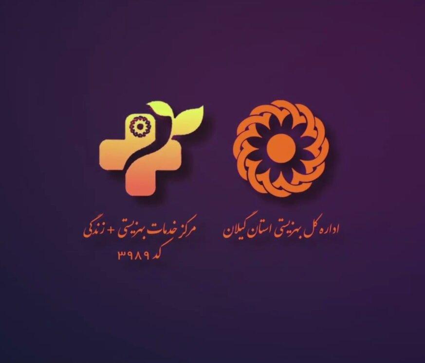 کلیپ افتتاح ۸۱ مرکز خدمات بهزیستی (مثبت زندگی ) با حضور ریاست جمهوری همزمان در سراسر کشور در استان گیلان