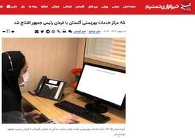 ۸۵ مرکز خدمات بهزیستی گلستان با فرمان رئیس جمهور افتتاح شد