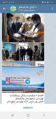 در رسانه| افتتاح ۲ مرکز مثبت زندگی در شهرستان چاراویماق