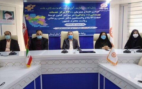 گزارش سیمای استانی از افتتاح همزمان و سراسری  مراکز مثبت زندگی