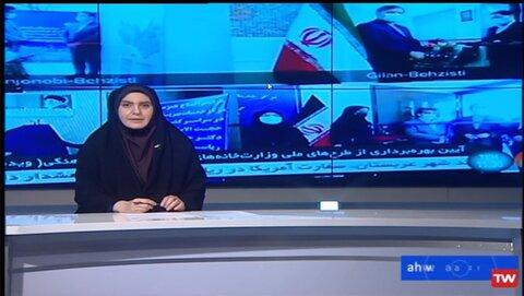 ببینیم  گزارش واحد خبر صدا و سیمای خوزستان از افتتاح مراکز مثبت زندگی