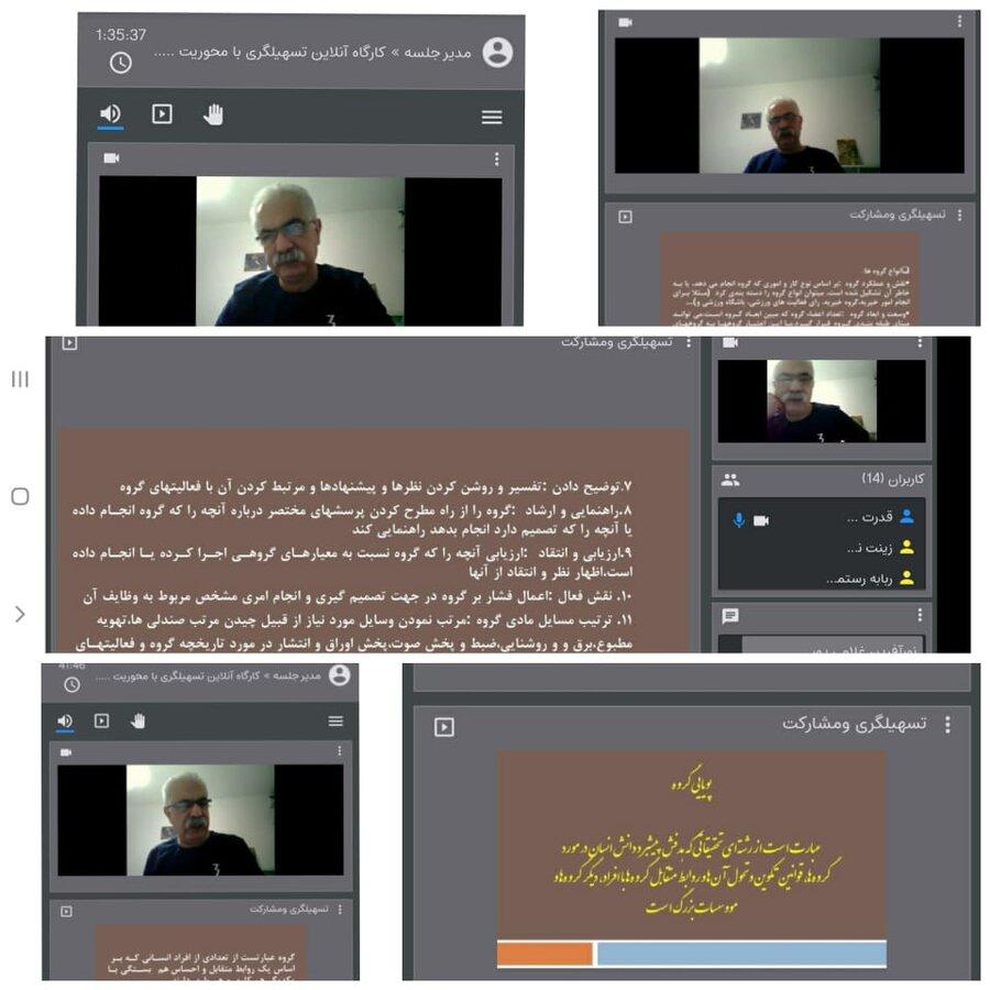 برگزاری وبینار آموزشی آنلاین تربیت تسهیلگران
