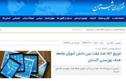 در رسانه | توزیع ۱۵۹ عدد تبلت بین دانش آموزان جامعه هدف بهزیستی گلستان