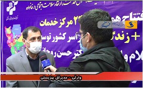 فیلم | گزارش خبرگزاری صدا و سیمای مرکز قزوین از افتتاح ۵۳ مرکز مثبت زندگی در قزوین