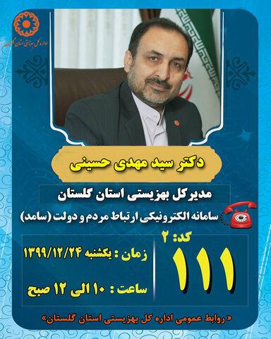 مدیرکل بهزیستی گلستان در مرکز سامد حاضر میشود